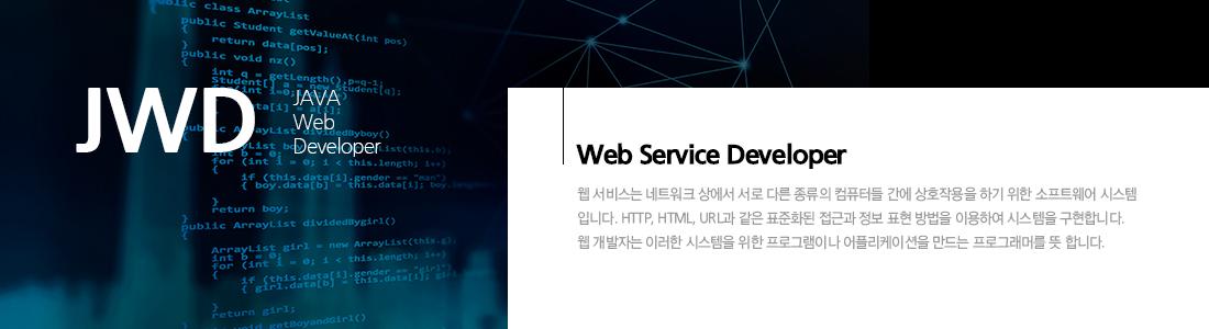 자바기반 웹 개발자 양성